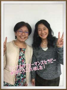 三ツ間幸江さんのシンプルパフォーマンスセラピーを受けました!