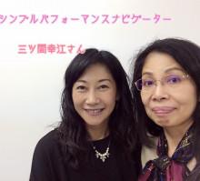『思考の混乱解消術!シンプルパフォーマンスセラピー』を体験!