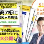 【号外】富山県で子供を育てながら挑戦した主婦が 月商7桁に連続5ヶ月到達 奇跡の物語と徹底解説