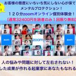 成果が上がる! 人の態度にいちいち気にしない心が保てる!メンタルプロテクション120分zoomオンライン無料体験会!