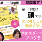 【緊急号外】夏本番!禁断のダイエットプログラム教えます!