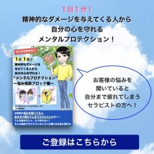 """1日1分!自分の心を守る""""メンタルプロテクション"""""""