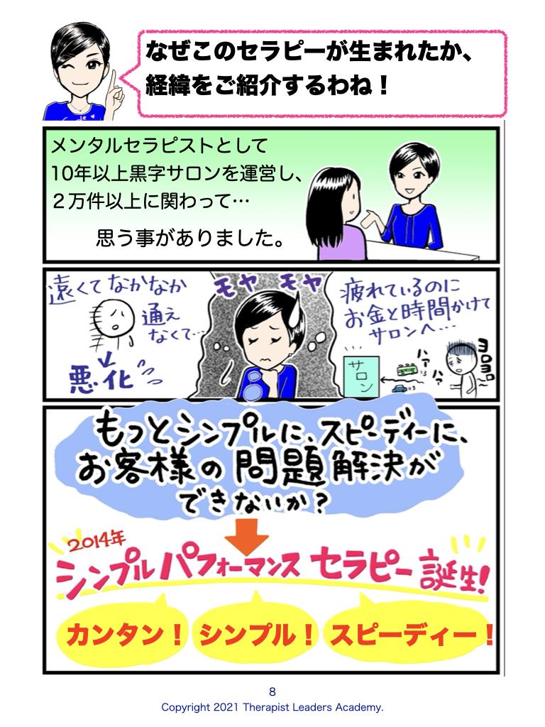 三ツ間PDF.003