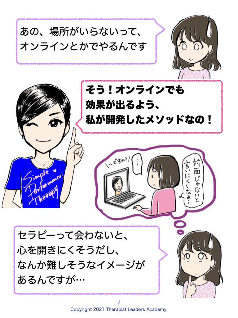 三ツ間PDF.002