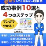 【号外】高単価商品を作る4ステップ