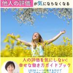 【号外】人に振り回されて疲れている方必見!春からは自分らしく輝ける幸せな人間関係を手に入れるガイドブックプレゼント!