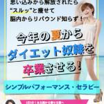 【生徒事例】2週間で小顔になれる!?シンパフォスキル大公開!