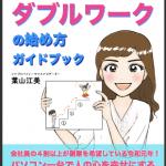 【生徒事例】会社を辞めずセラピスト!ダブルワークの始め方ガイドブックまんが電子書籍プレゼント