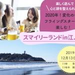 2020年!変化の年をフライングスタートで楽しむ!スマイリーランドin 江ノ島!