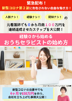 生徒事例!コロナ自粛中の4ヶ月で650万円が作れた働き方大公開!