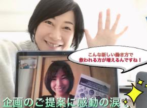 三ツ間幸江さんからのセラピスト起業の企画に感動し、思わず涙が出ました!!